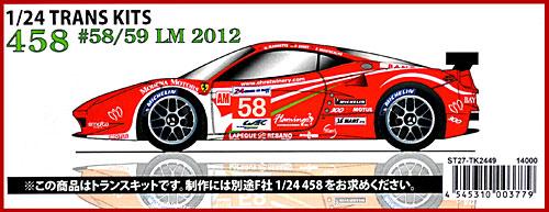 フェラーリ 458 #58/59 ル・マン 2012トランスキット(スタジオ27ツーリングカー/GTカー トランスキットNo.TK2449)商品画像
