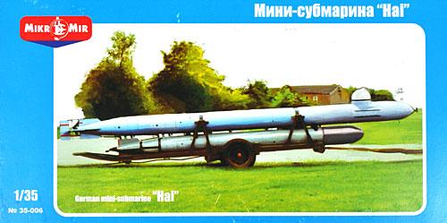ドイツ ハイ 試作特殊潜航艇プラモデル(ミクロミル1/35 艦船モデルNo.35-006)商品画像