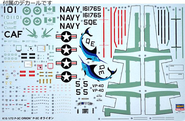P-3C オライオンプラモデル(ハセガワ1/72 飛行機 KシリーズNo.K015)商品画像_1