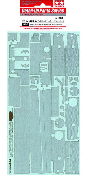 ドイツ重戦車 タイガー1シリーズ コーティングシートセットシート(タミヤディテールアップパーツ シリーズ (AFV)No.12647)商品画像