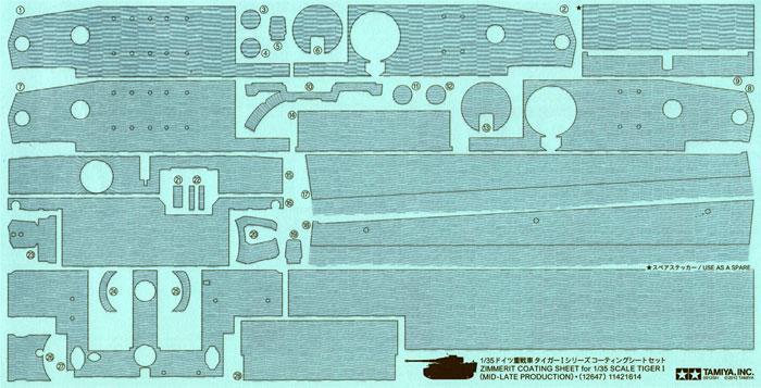 ドイツ重戦車 タイガー1シリーズ コーティングシートセットシート(タミヤディテールアップパーツ シリーズ (AFV)No.12647)商品画像_1
