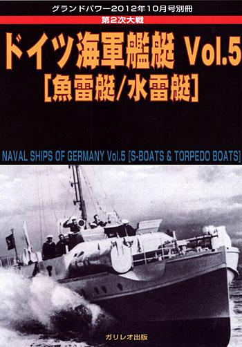 ドイツ海軍艦艇 Vol.5 魚雷艇/水雷艇本(ガリレオ出版グランドパワー別冊No.L-11/26)商品画像