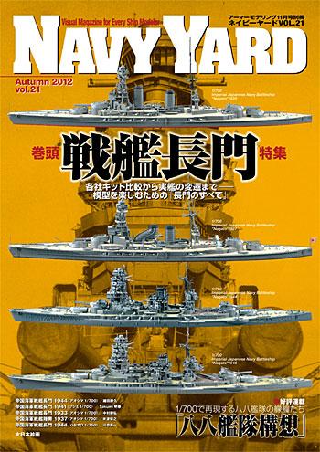 ネイビーヤード Vol.21 特集 戦艦長門本(大日本絵画ネイビーヤードNo.Vol.021)商品画像