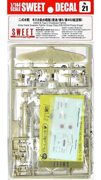 二式水戦 キスカ島水戦隊 (東港/第5/第452航空隊)プラモデル(SWEETSWEET デカールNo.14-D021)商品画像