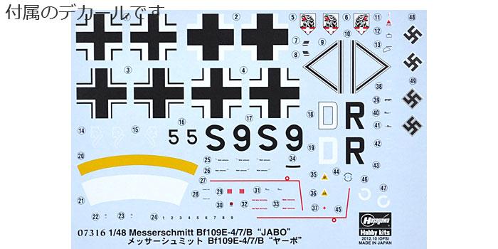 メッサーシュミット Bf109E-4/7/B ヤーボプラモデル(ハセガワ1/48 飛行機 限定生産No.07316)商品画像_1