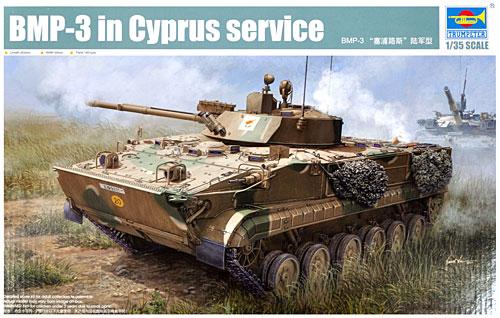 キプロス軍 BMP-3 歩兵戦闘車プラモデル(トランペッター1/35 AFVシリーズNo.01534)商品画像