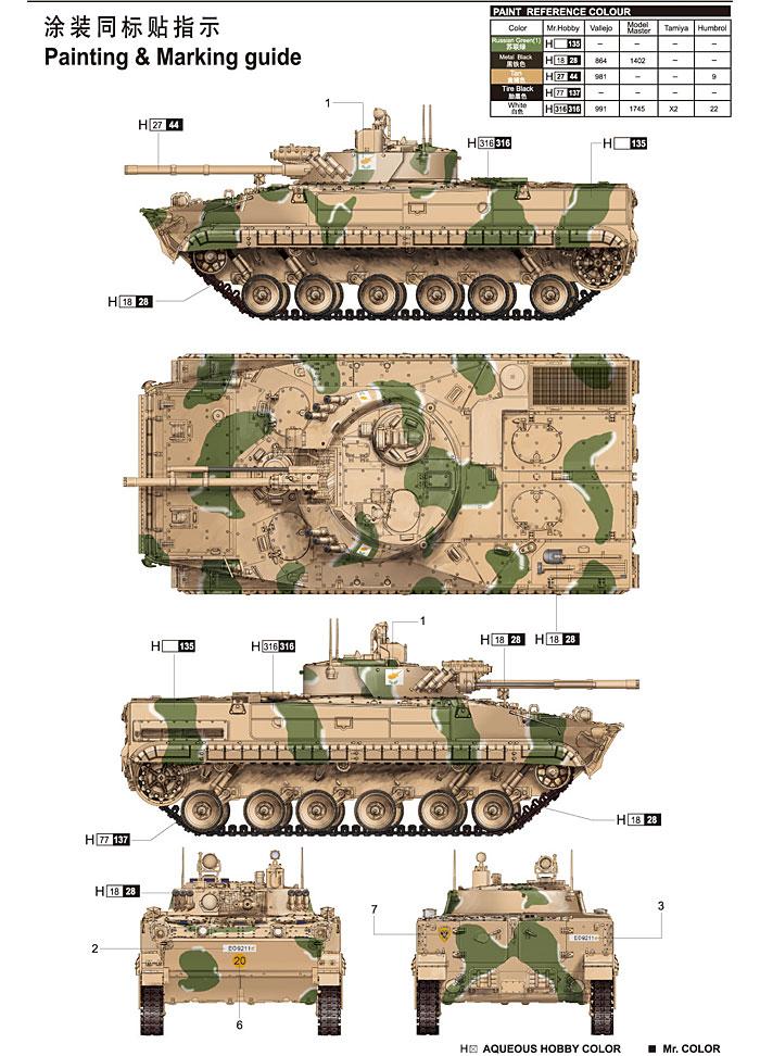 キプロス軍 BMP-3 歩兵戦闘車プラモデル(トランペッター1/35 AFVシリーズNo.01534)商品画像_2