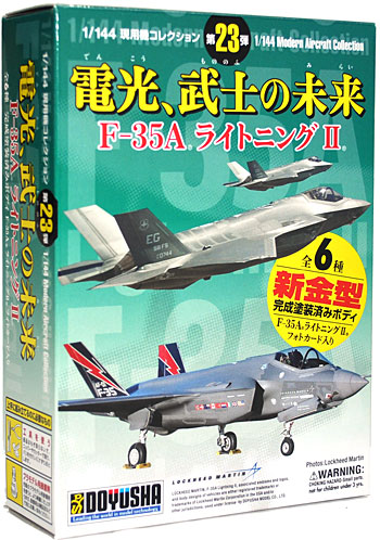電光、武士の未来 F-35A ライトニング 2プラモデル(童友社1/144 現用機コレクションNo.023)商品画像