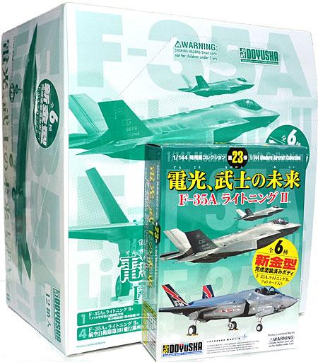 電光、武士の未来 F-35A ライトニング 2 (1BOX)プラモデル(童友社1/144 現用機コレクションNo.023B)商品画像