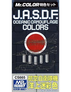 航空自衛隊機洋上迷彩色塗料(GSIクレオスMr.カラー 特色セットNo.CS665)商品画像