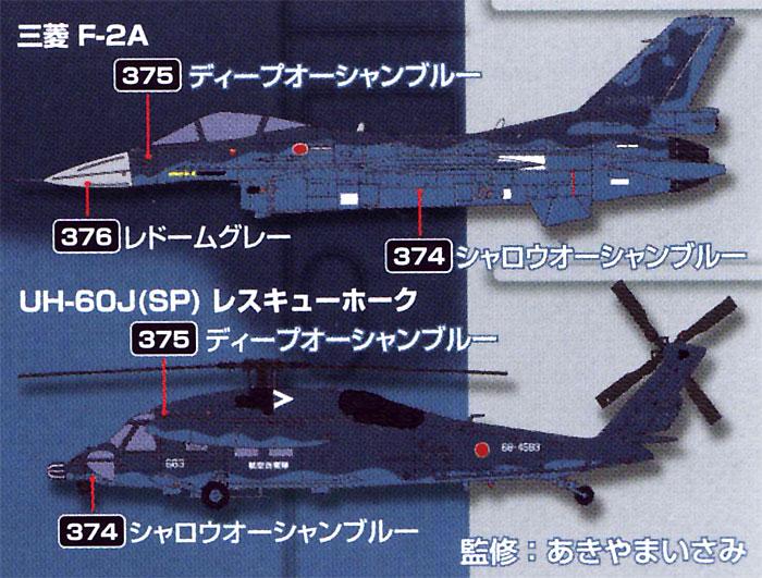 航空自衛隊機洋上迷彩色塗料(GSIクレオスMr.カラー 特色セットNo.CS665)商品画像_1