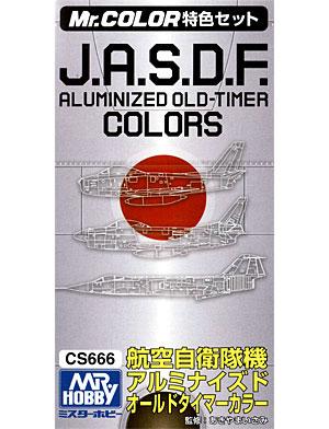 航空自衛隊 アルミナイズド オールドタイマーカラー塗料(GSIクレオスMr.カラー 特色セットNo.CS666)商品画像