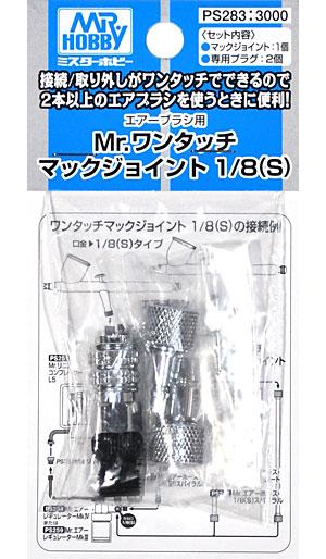 Mr.ワンタッチ マックジョイント 1/8 (S)ツール(GSIクレオスエアブラシ アクセサリーNo.PS-283)商品画像