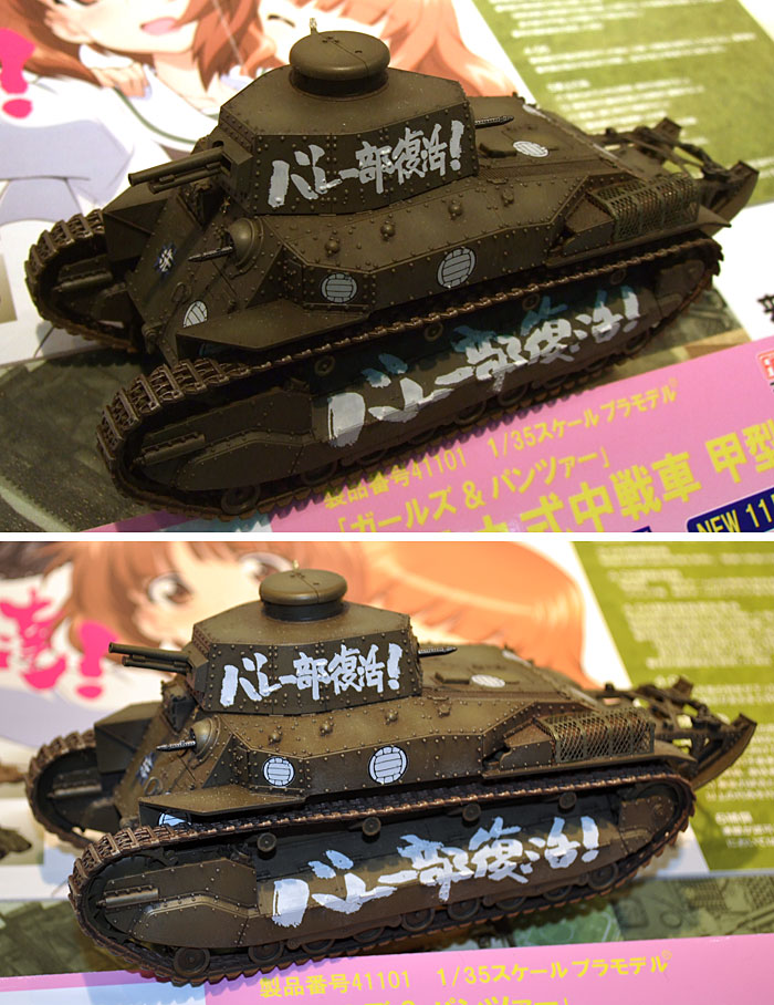 八九式中戦車 甲型 (あひるさんチーム)プラモデル(ファインモールドガールズ&パンツァーNo.41101)商品画像_3