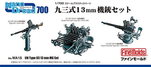 九三式 13mm機銃セットプラモデル(ファインモールド1/700 ナノ・ドレッド シリーズNo.WA015)商品画像