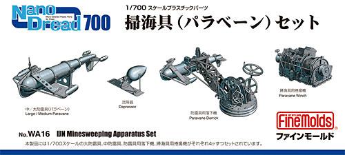 掃海具 (パラベーン) セットプラモデル(ファインモールド1/700 ナノ・ドレッド シリーズNo.WA016)商品画像