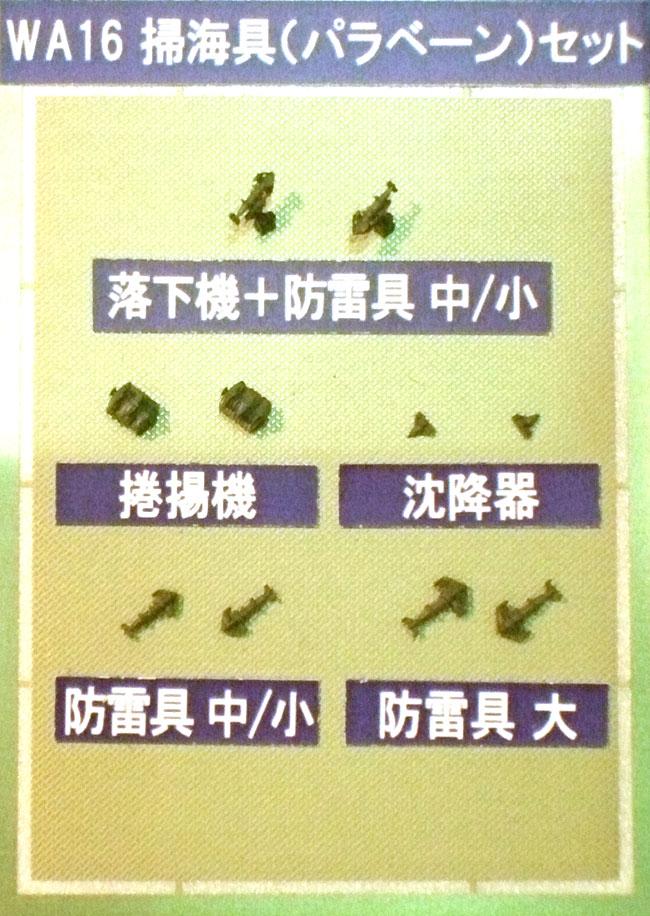 掃海具 (パラベーン) セットプラモデル(ファインモールド1/700 ナノ・ドレッド シリーズNo.WA016)商品画像_2