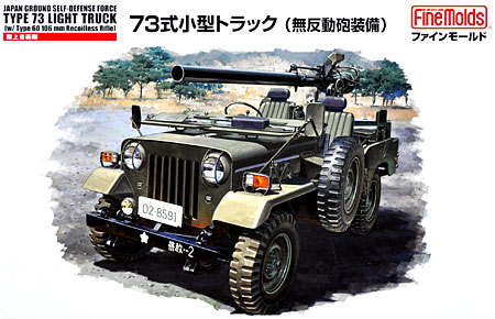 陸上自衛隊 73式小型トラック (無反動砲装備)プラモデル(ファインモールド1/35 ミリタリーNo.FM036)商品画像