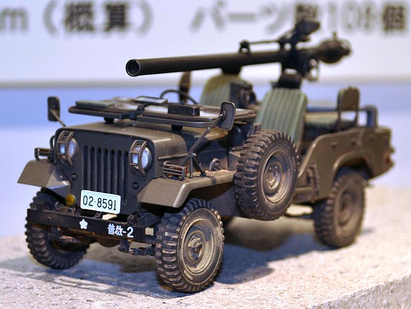 陸上自衛隊 73式小型トラック (無反動砲装備)プラモデル(ファインモールド1/35 ミリタリーNo.FM036)商品画像_4