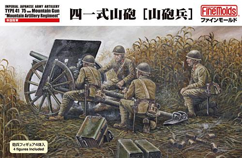 帝国陸軍 四一式山砲 山砲兵プラモデル(ファインモールド1/35 ミリタリーNo.FM038)商品画像