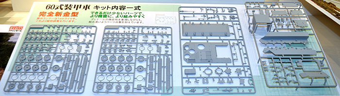 陸上自衛隊 60式装甲車プラモデル(ファインモールド1/35 ミリタリーNo.FM040)商品画像_2