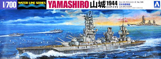 日本海軍 戦艦 山城 1944 (リテイク)プラモデル(アオシマ1/700 ウォーターラインシリーズNo.126)商品画像