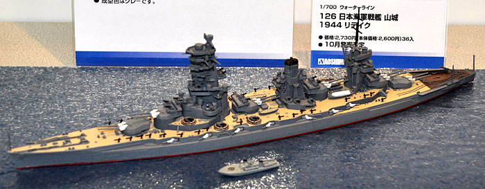 日本海軍 戦艦 山城 1944 (リテイク)プラモデル(アオシマ1/700 ウォーターラインシリーズNo.126)商品画像_3