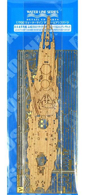 日本海軍戦艦 山城 1944 リテイク専用 甲板シート & エッチングセット甲板シート(アオシマ1/700 ウォーターライン ディテールアップパーツNo.0004609)商品画像