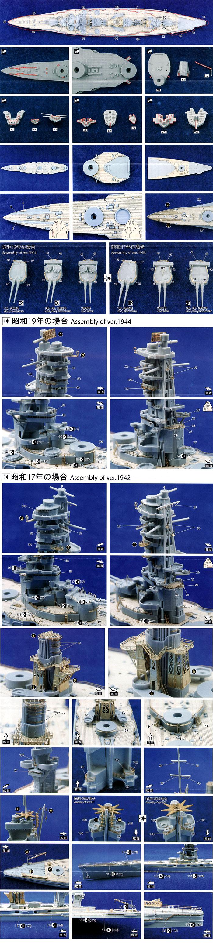 日本海軍戦艦 山城 1944 リテイク専用 甲板シート & エッチングセット甲板シート(アオシマ1/700 ウォーターライン ディテールアップパーツNo.0004609)商品画像_2