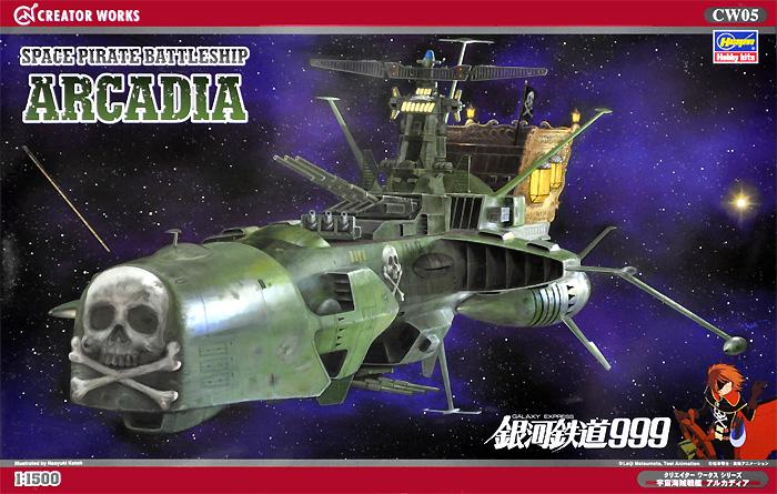 宇宙海賊戦艦 アルカディアプラモデル(ハセガワクリエイター ワークス シリーズNo.CW005)商品画像
