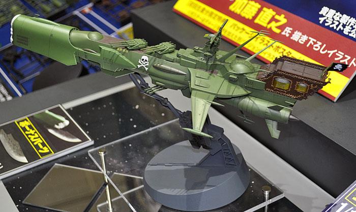 宇宙海賊戦艦 アルカディアプラモデル(ハセガワクリエイター ワークス シリーズNo.CW005)商品画像_2