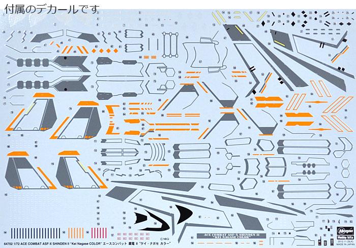 エースコンバット 震電 2 ケイ・ナガセ カラープラモデル(ハセガワクリエイター ワークス シリーズNo.64702)商品画像_1
