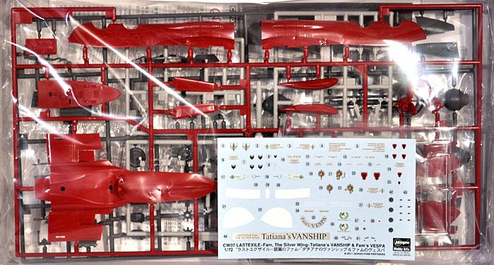 タチアナのヴァンシップ & ファムのヴェスパ (ラストエグザイル 銀翼のファム)プラモデル(ハセガワクリエイター ワークス シリーズNo.CW007)商品画像_1
