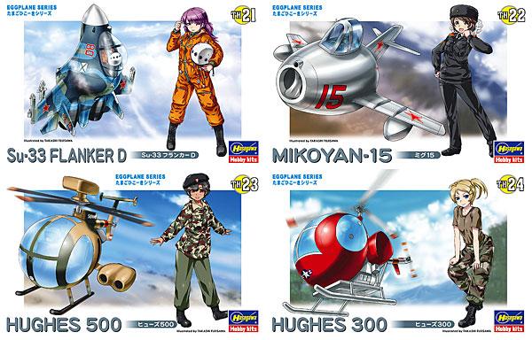 たまごひこーき 第4弾 4種セット (TH21-24)プラモデル(ハセガワたまごひこーき シリーズNo.TH021~024)商品画像