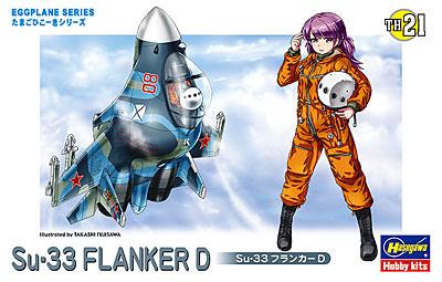 Su-33 フランカーDプラモデル(ハセガワたまごひこーき シリーズNo.TH021)商品画像