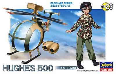 ヒューズ 500プラモデル(ハセガワたまごひこーき シリーズNo.TH023)商品画像