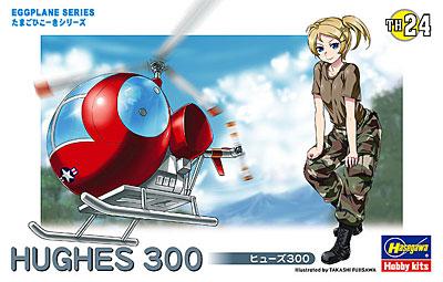 ヒューズ 300プラモデル(ハセガワたまごひこーき シリーズNo.TH024)商品画像