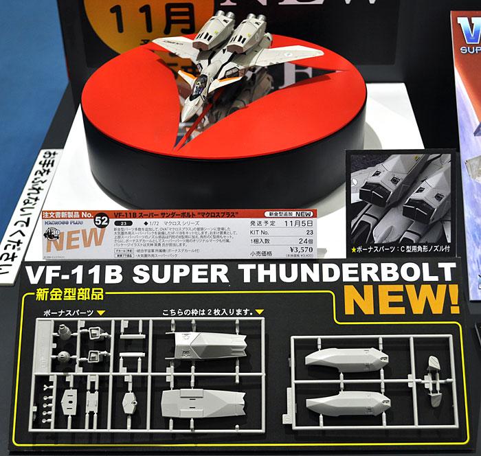 VF-11B スーパー サンダーボルト マクロス プラスプラモデル(ハセガワ1/72 マクロスシリーズNo.023)商品画像_2