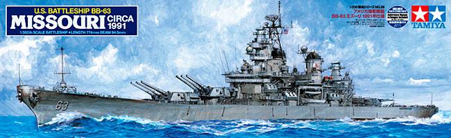 アメリカ海軍 戦艦 BB-63 ミズーリ 1991年仕様プラモデル(タミヤ1/350 艦船シリーズNo.029)商品画像