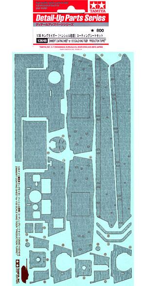 キングタイガー (ヘンシェル砲塔) コーティングシートセットシート(タミヤディテールアップパーツ シリーズ (AFV)No.12648)商品画像