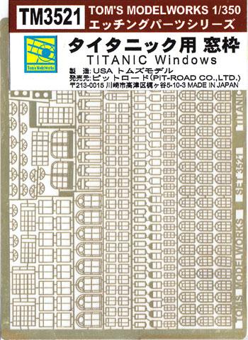 タイタニック用窓枠エッチング(トムスモデル1/350 艦船用エッチングパーツシリーズNo.TM3521)商品画像
