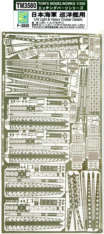 日本海軍 巡洋艦用エッチング(トムスモデル1/350 艦船用エッチングパーツシリーズNo.TM3580)商品画像