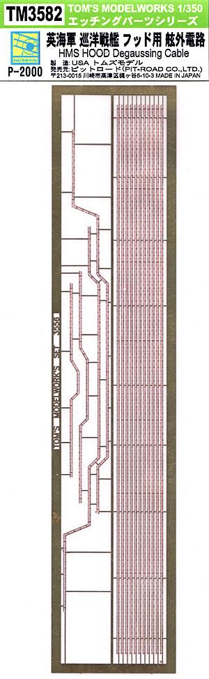 英海軍 巡洋戦艦 フッド用 弦外電路エッチング(トムスモデル1/350 艦船用エッチングパーツシリーズNo.TM3582)商品画像