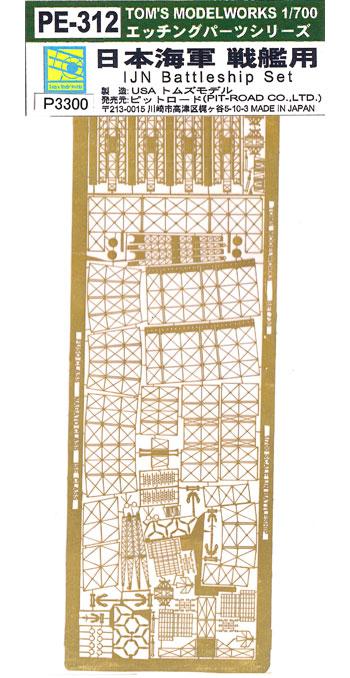 日本海軍 戦艦用エッチング(トムスモデル1/700 艦船用エッチングパーツシリーズNo.PE-312)商品画像
