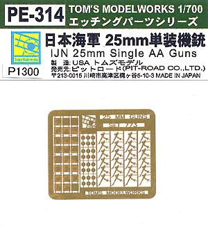 日本海軍 25mm 単装機銃エッチング(トムスモデル1/700 艦船用エッチングパーツシリーズNo.PE-314)商品画像