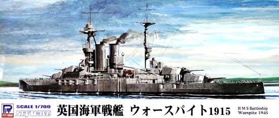 英国海軍 クイーン・エリザベス級戦艦 ウォースパイト 1915プラモデル(ピットロード1/700 スカイウェーブ W シリーズNo.W149)商品画像