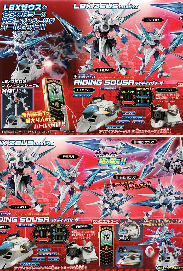 LBX ゼウス & RS (ライディングソーサ)プラモデル(バンダイダンボール戦機No.0178532)商品画像_2