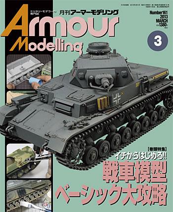アーマーモデリング 2013年3月号雑誌(大日本絵画Armour ModelingNo.Vol.161)商品画像