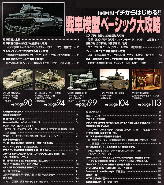アーマーモデリング 2013年3月号雑誌(大日本絵画Armour ModelingNo.Vol.161)商品画像_1