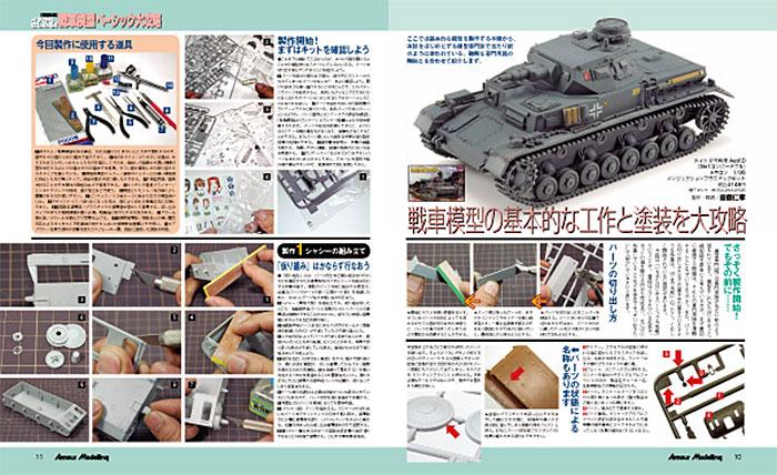 アーマーモデリング 2013年3月号雑誌(大日本絵画Armour ModelingNo.Vol.161)商品画像_2